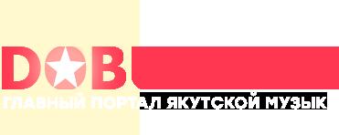 Dobun студия || ПОРТАЛ ЯКУТСКОЙ МУЗЫКИ