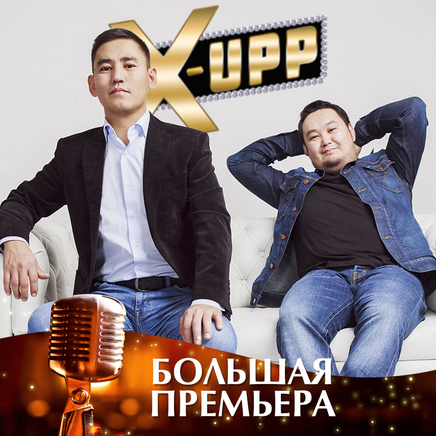 X-UPP-Таптал уота(Петр Кейметинов тылл.мел.)