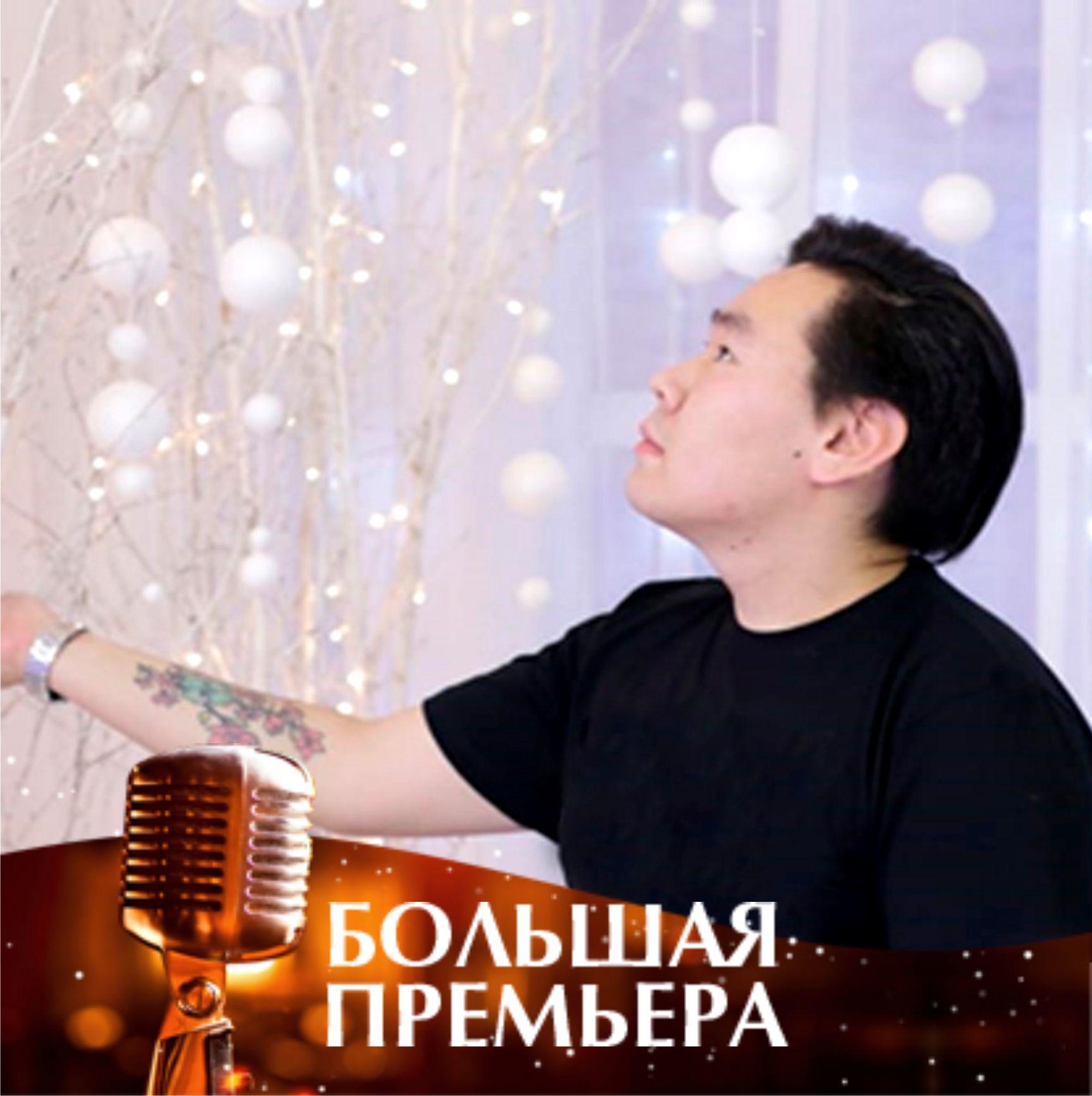Толлуман — Хаар(Максим Слепцов тылл.мел.)